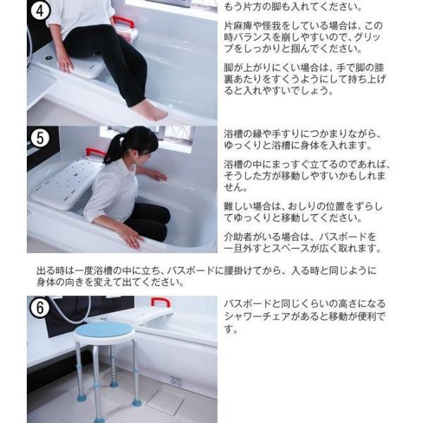 バスボード 入浴台 幅70cm 入浴用 入浴補助 移乗台 お風呂 介護 手摺 手すり バスタブ|1128|05