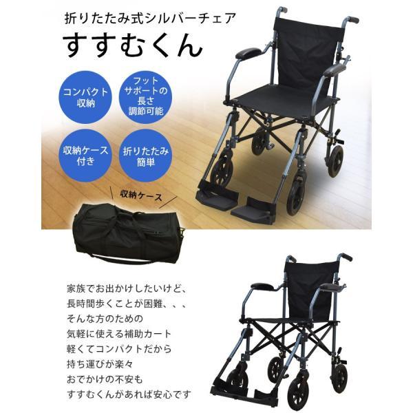 歩行器 高齢者用 4輪歩行補助具 シルバー用品 歩行器 すすむくん 1128 03