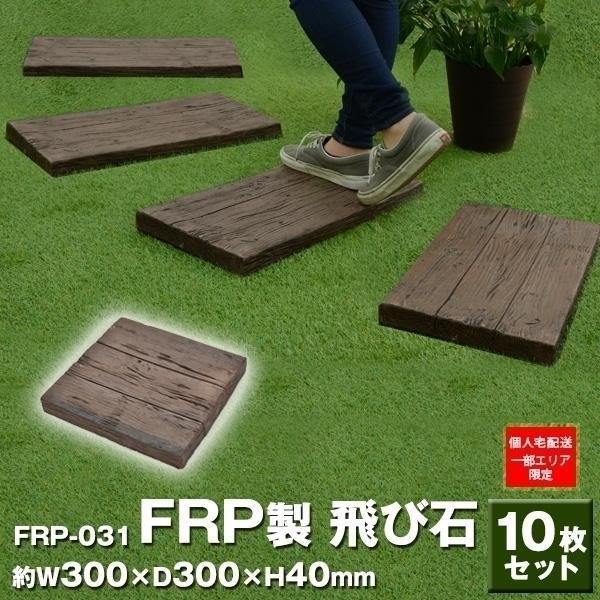 ステップ FRP製 飛び石 30×30cm 10枚入 ステッピングストーン 敷石 踏み石 庭石 ステップストーン|1128