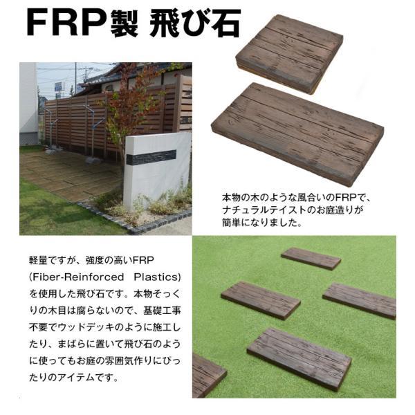 ステップ FRP製 飛び石 30×30cm 10枚入 ステッピングストーン 敷石 踏み石 庭石 ステップストーン|1128|03