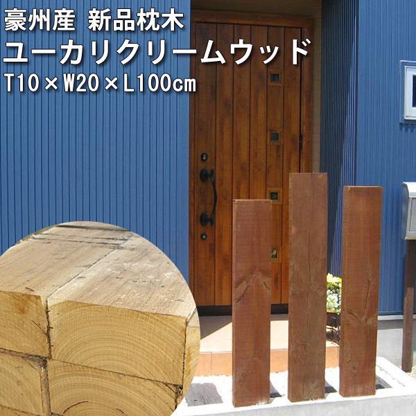 枕木 新品枕木 オーストラリア産 ガーデニング 単品 10×20×100cm ユーカリクリームウッド 要荷下し手伝