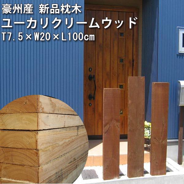 枕木 新品枕木 オーストラリア産 ガーデニング 単品 7.5×20×100cm ユーカリクリームウッド 要荷下し手伝