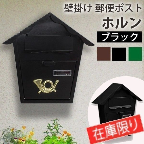 郵便ポスト 壁掛け 郵便受け メールボックス 家庭用 おしゃれ 壁付け ホルン ブラック