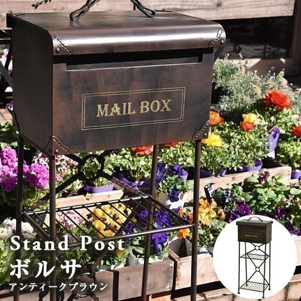 郵便ポスト 郵便受け スタンドポスト 置き型 アンティークブラウン メールボックス ボルサ