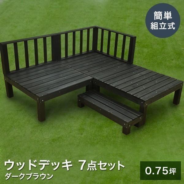 ウッドデッキ キット 木材 天然木 デッキセット 7点セット 0.75坪 ダークブラウン フェンス付き 簡単組立 (簡単デッキ) 1128
