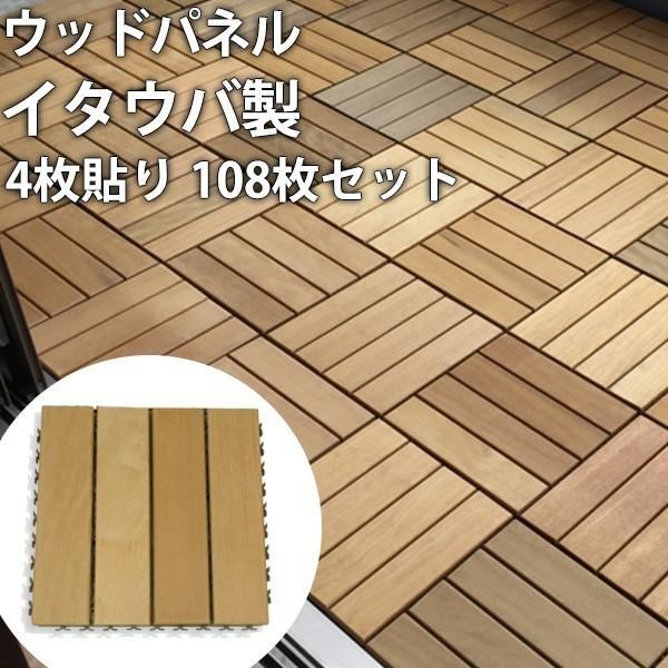 ウッドパネル ウッドデッキパネル 4枚貼り (108枚セット) 天然木 イタウバ|1128