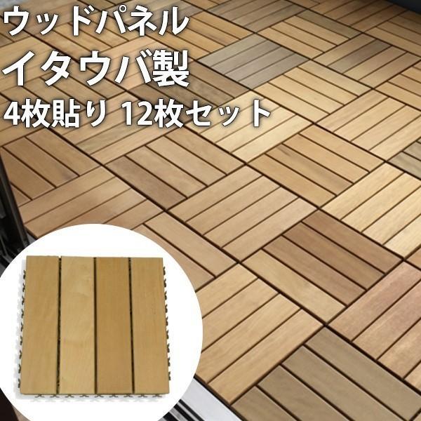 ウッドパネル ウッドデッキパネル 4枚貼り (12枚セット) 天然木 イタウバ 1128