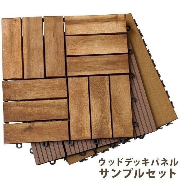 ウッドパネル ウッドデッキ 3種 サンプルセット 1128