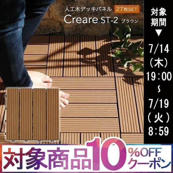 ウッドパネル ウッドデッキパネル 人工木 (27枚セット) ブラウン クレアーレST|1128