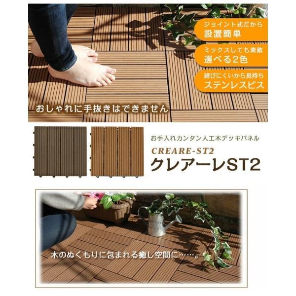 ウッドパネル ウッドデッキ ウッドデッキパネル 人工木 樹脂 (27枚セット) ダークブラウン クレアーレST2 デッキパネル ウッドタイル|1128|02