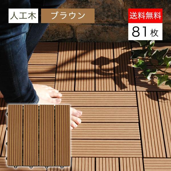 ウッドパネル ウッドデッキ ウッドデッキパネル 人工木 樹脂 (81枚セット) ブラウン クレアーレST2 デッキパネル ウッドタイル|1128