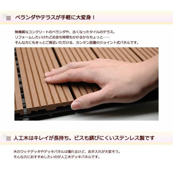 ウッドパネル ウッドデッキ ウッドデッキパネル 人工木 樹脂 (81枚セット) ダークブラウン クレアーレST2 デッキパネル ウッドタイル|1128|06