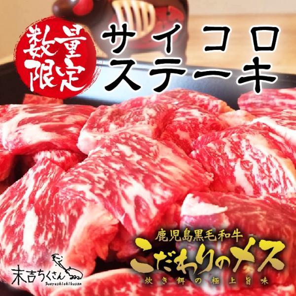 牛肉 肉 和牛 赤身肉 鹿児島産黒毛和牛 経産牛雌 サイコロステーキ-400g|1129nikulabo