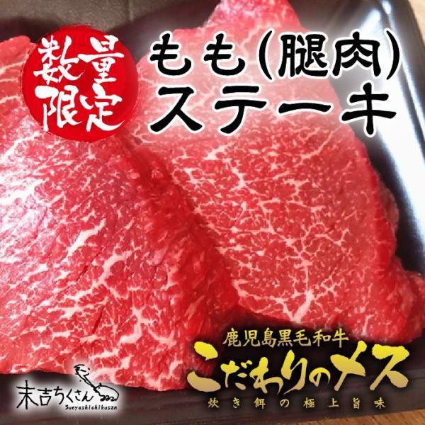 牛肉 肉 和牛 赤身肉 鹿児島産黒毛和牛 経産牛雌 ももステーキ -400g 1129nikulabo