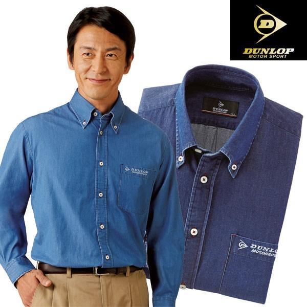 DUNLOP ダンロップモータースポーツ デニムシャツ 2色組 メンズ 長袖 綿100% ボタンダウンシャツ 春夏 957410 50代 60代