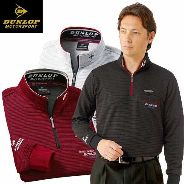 DUNLOP ダンロップモータースポーツ ボーダージップハイネックシャツ 3色組 メンズ 長袖 ジップアップ ボーダー ハイネック 秋冬 50代 60代 957457