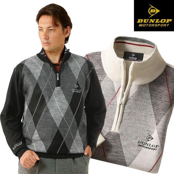DUNLOP ダンロップモータースポーツ アーガイル柄 ジップセーター 2色組 メンズ セーター ウール混 秋冬 50代 60代 957459