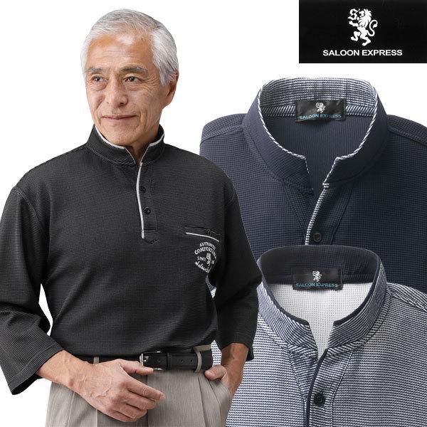 SALOON EXPRESS 変化襟ワッフル7分袖シャツ 同サイズ3色組
