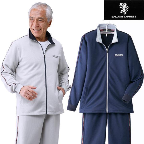 SALOON EXPRESS サルーンエクスプレス 股下選べるジャージスーツ同サイズ2色組 通年 40代50代60代 AS-290-SAI
