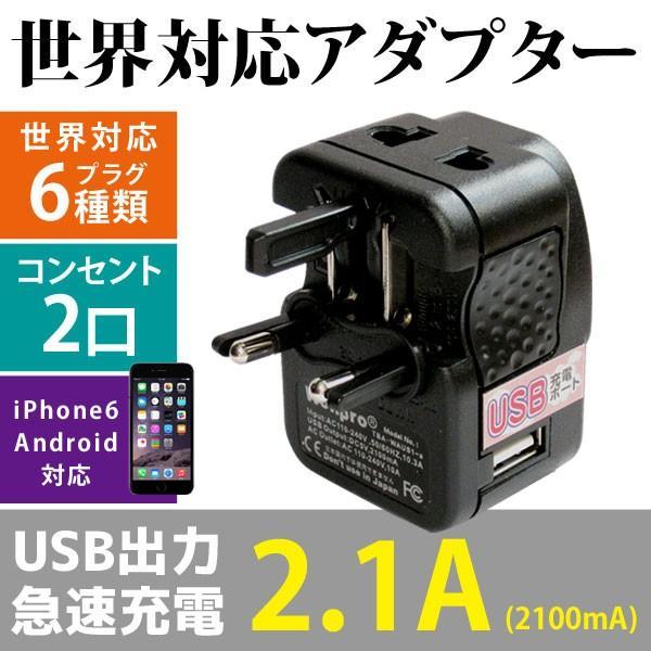 変換プラグ 海外旅行用 コンセント変換アダプター プラグ変換 マルチプラグ USB搭載 チコプラ TBA-WAUS1-a コンセント2口 急速充電対応|1147kodawaru