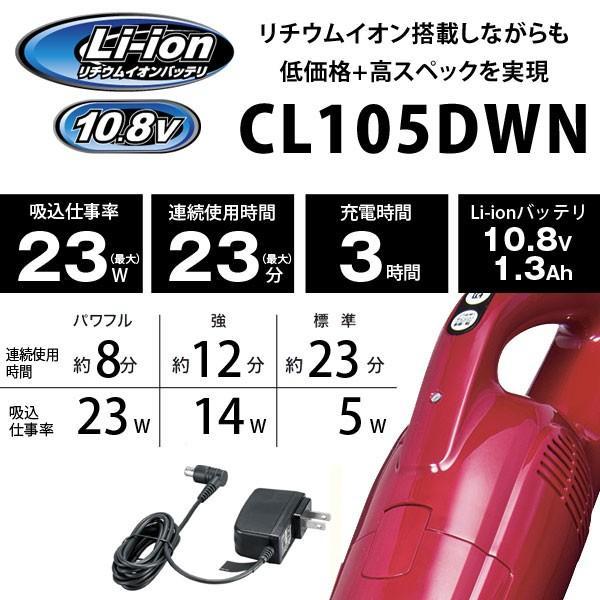 マキタ コードレス掃除機 CL105DWN コードレスクリーナー リチウムイオン 充電式クリーナー 充電式 紙パック10枚付属|1147kodawaru|02