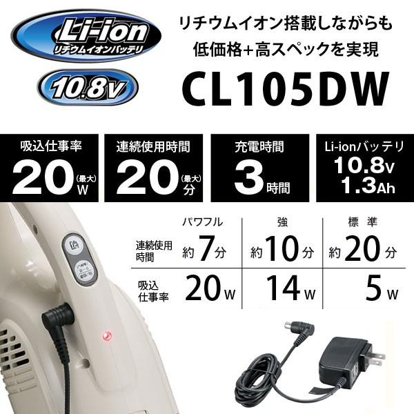 マキタ コードレス掃除機 CL105DW コードレスクリーナー リチウムイオン 充電式クリーナー 充電式 ハンディ掃除機 紙パック10枚付属|1147kodawaru|02
