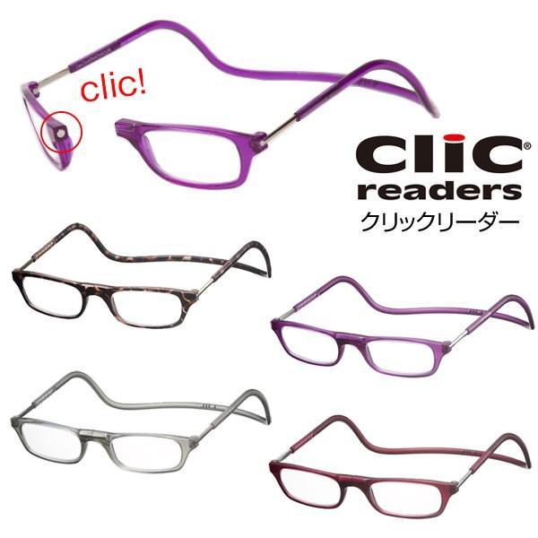 クリックリーダー マットタイプ 老眼鏡 シニアグラス つやなし clic readers 首かけマグネット式リーディンググラス