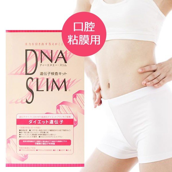 DNA SLIM ダイエット遺伝子検査キット 口腔粘膜用 10種類の肥満タイプ診断 体質調査