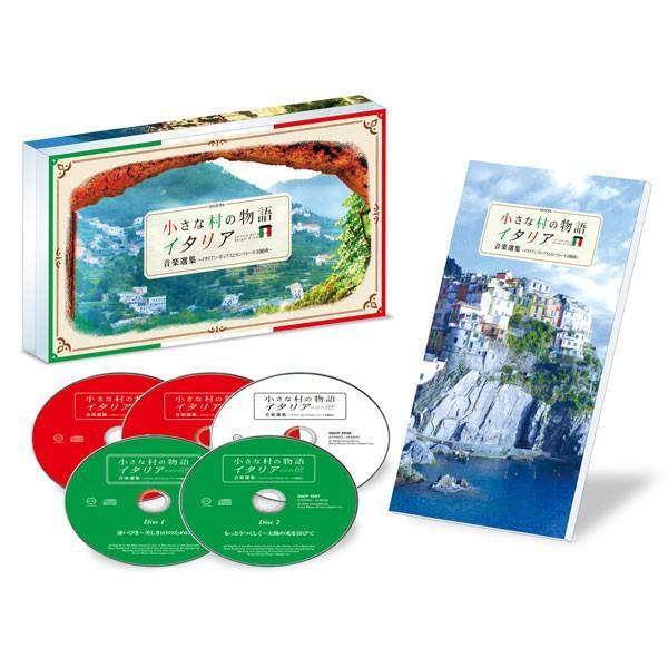 小さな村の物語 イタリア 音楽選集 イタリアン・ポップスとカンツォーネ100曲 DQCP-3556 CD5枚組 BS日テレ 通販限定