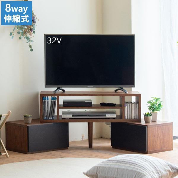 テレビ台 伸縮式 8WAYテレビボード