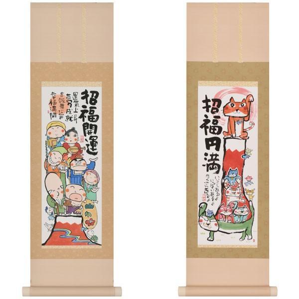 かる!Jiku 安川眞慈 ミニ掛軸 15×53cm 開運 七福神 猫と赤富士