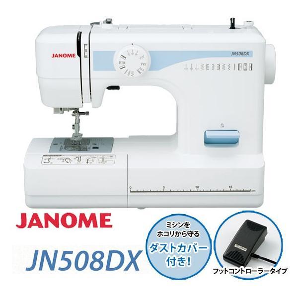 JANOME ミシン 電動ミシン フットコントローラー付 JN508DX ダストカバー付 蛇の目