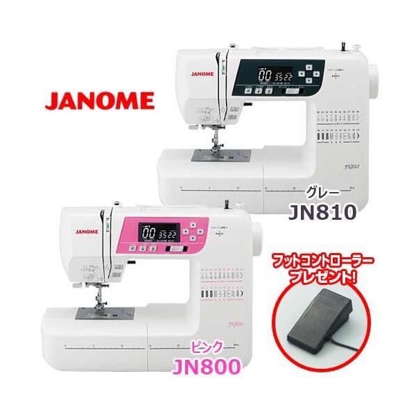 ジャノメ コンピュータミシン 自動糸切り 自動糸調子 ワイドテーブル JANOME JN800/JN810|1147kodawaru