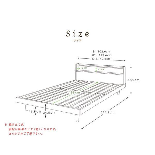ベッド セミダブル 幅125.6cm ベッドフレーム シャルー 棚付 木製ベッド すのこベッド シンプル jxb425-SI|1147kodawaru|06