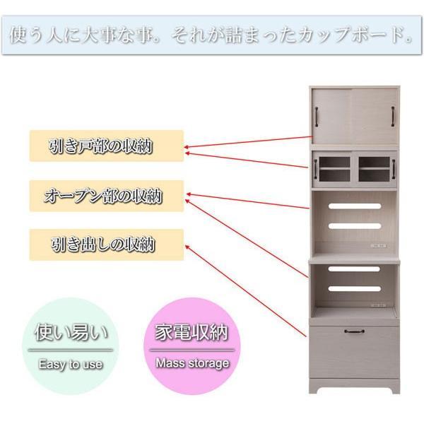 キッチンボード 上置き付 食器棚 レンジ台 カップボード 家電収納 キッチン収納 幅60cm 北欧 フレンチカントリー Late ラテ ホワイト KT26-013WH-NS|1147kodawaru|02