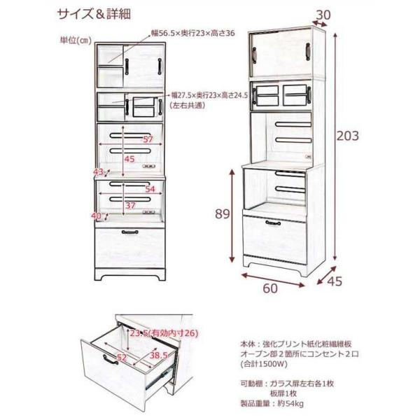 キッチンボード 上置き付 食器棚 レンジ台 カップボード 家電収納 キッチン収納 幅60cm 北欧 フレンチカントリー Late ラテ ホワイト KT26-013WH-NS|1147kodawaru|06