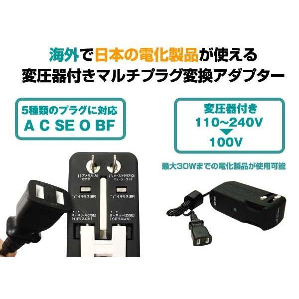 海外 変圧器 電源プラグ 変換プラグ 変換アダプタ 楽ぷら RX-30 海外旅行用 変圧器機能 1147kodawaru 02