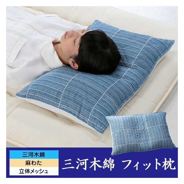 【欠品】三河木綿 フィット枕 上下・左右・中央の5箇所を好みの高さに調整 0395|1147kodawaru