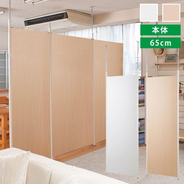 つっぱり式間仕切りパーテーション 本体 幅65cm ボードタイプ JO-0047/JO-0055|1147kodawaru