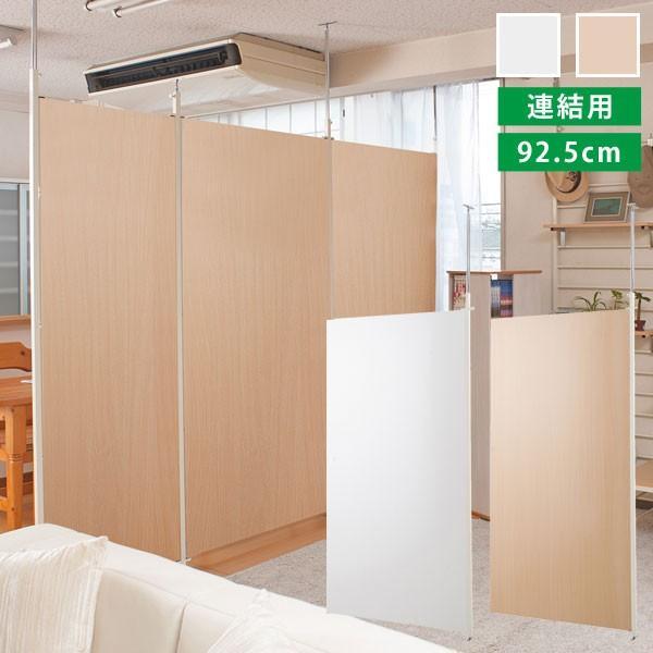 つっぱり式間仕切りパーテーション 連結用 幅92.5cm ボードタイプ JO-0052/JO-0060 1147kodawaru