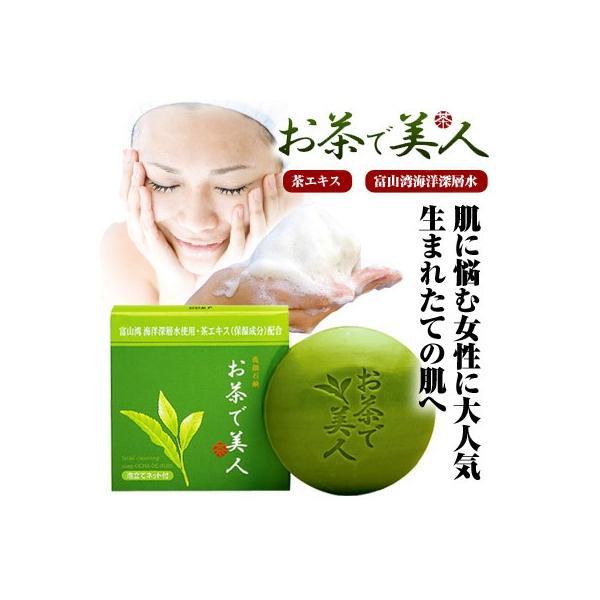 洗顔石鹸 お茶で美人80g 3個組 1147kodawaru