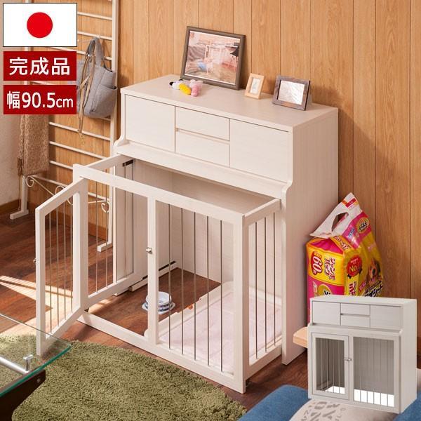 ペットケージ 幅90.5cm 家具一体型 スライド式 室内犬用