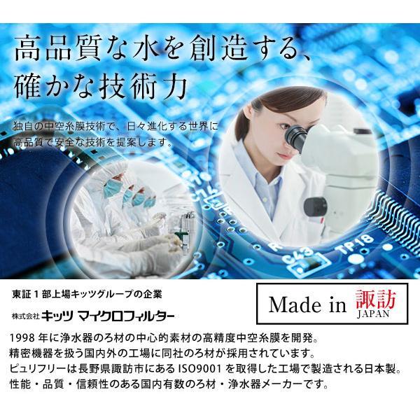 浄水器 ピュリフリー Purifree 据置型浄水器 2年間交換不要|1147kodawaru|05