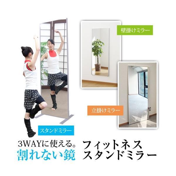 割れない鏡 リフェクス フィットネス スタンドミラー 姿見 幅60×高さ180cm 軽量 日本製|1147kodawaru