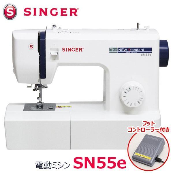 シンガー コンパクト電動ミシン SN55e フットコントローラー付 SINGER ソフトカバー付|1147kodawaru