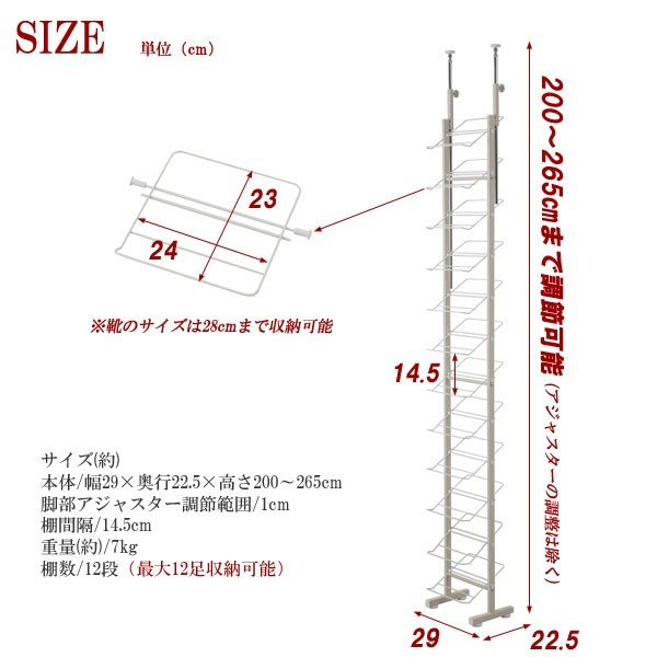 突っ張り式 シューズラック 薄型 幅29cm スリム 最大12足収納 下駄箱 靴収納 壁面シューズラック 日本製 NJ-0464|1147kodawaru|05