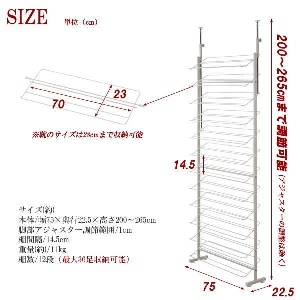 突っ張り式 シューズラック 薄型 幅75cm スリム 最大36足収納 下駄箱 靴収納 壁面シューズラック 日本製 NJ-0466|1147kodawaru|05