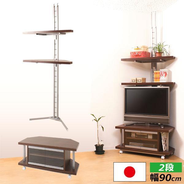 テレビ台 コーナーテレビボード 幅90cm+つっぱり式コーナーラック 2段 NJ-0026|1147kodawaru