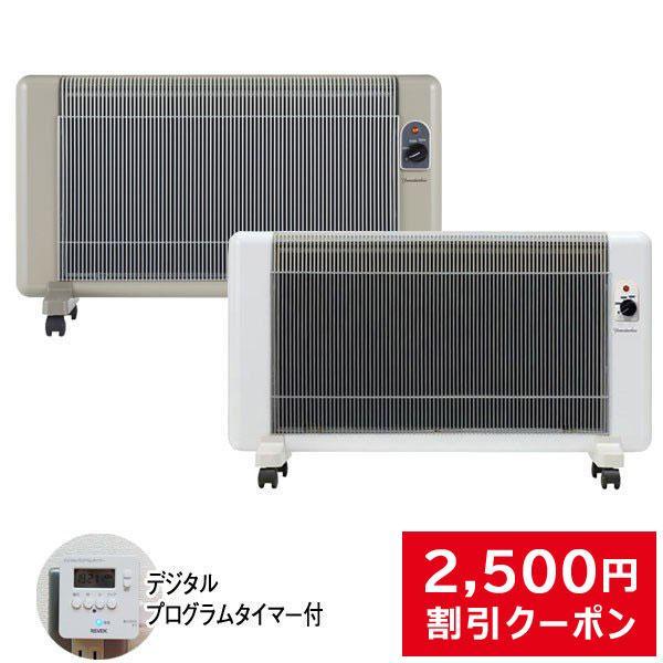 遠赤外線パネルヒーター 夢暖望880型H 夢暖望 3年保証デジタルプログラムタイマー付