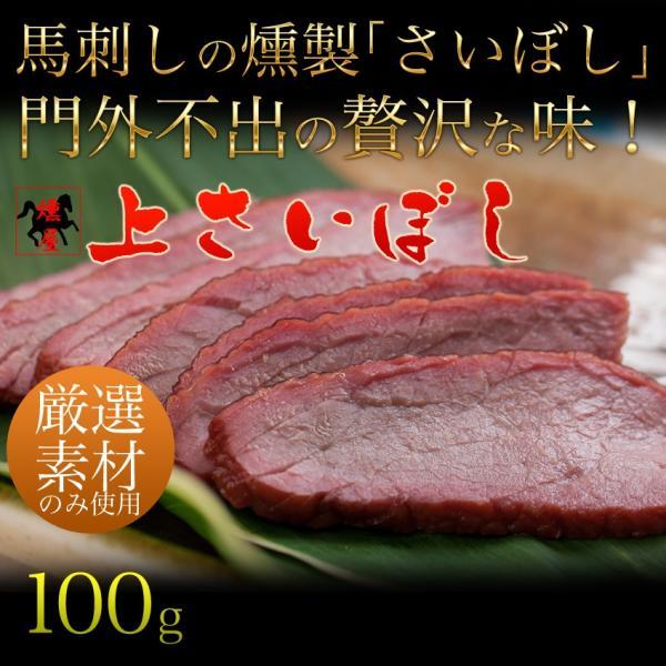 【馬刺し】【馬肉】馬刺しの燻製上 さいぼし 100g 1パック